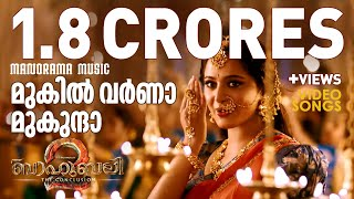 Mukil Varna Mukunda | Video Song | Bahubali 2 - The Conclusion | Manorama Music