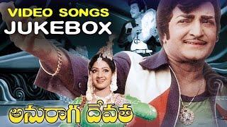 Anuraga Devatha Telugu Movie Full Video songs Jukebox || N. T. Rama Rao, Sridevi