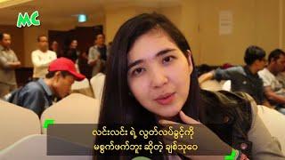 လင္းလင္း ရဲ့ လြတ္လပ္ခြင့္ကို မစြတ္ဖက္ဘူး - ခ်စ္သုေ၀ Chit Thu Wai