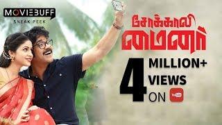 Sokkali Mainor - Moviebuff Sneak Peek | Nagarjuna Akkineni, Ramya Krishnan, Lavanya Tripathi