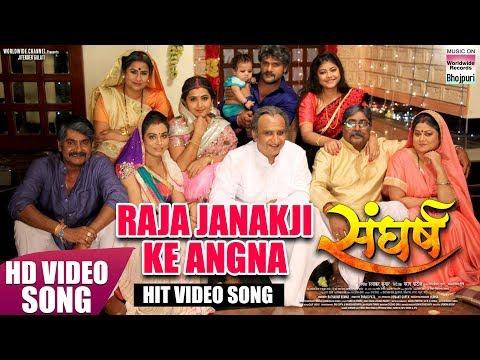 Xxx Mp4 RAJA JANAKJI KE ANGNA Khesari Lal Yadav Kajal Raghwani Awadhesh Mishra SANGHARSH HD VIDEO SONG 3gp Sex