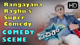 Rangayana Raghu's Super Comedy | Kannada Comedy Scenes 357 | Power Star Kannada Movie | Sadhu kokila