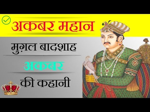 Xxx Mp4 Akbar History In Hindi Akbar Biography In Hindi 3gp Sex