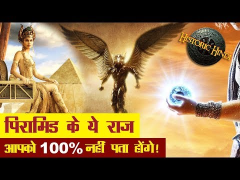 Xxx Mp4 पिरामिड के ये राज़ आपको 100 नहीं पता होंगे Unknown Secrets Of Great Pyramid In Hindi 3gp Sex