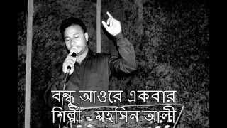 bondhu awray akbar by Singer Mohoshin Ali Bangla Song