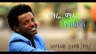 NEW esubalew yetayew New single mare mare  Ethiopian Music