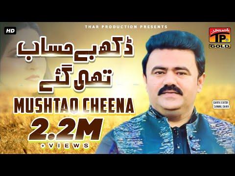 Mushtaq Ahmed Cheena | Dukh Be Hisab Thi Gae | New Saraiki Songs | Thar Production