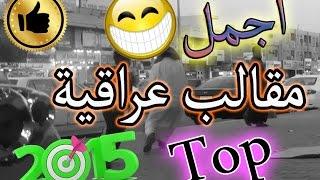 اجمل مقالب عراقية توب اضحك 4 مكدي مخبل + لقاءات قناة الشرقية ^_^ 2016
