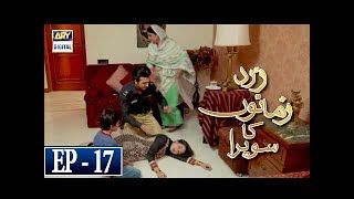 Zard Zamano Ka Sawera Ep 17 - 25th March 2018 - ARY Digital Drama
