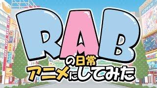 ついにアニメ化!RABがちょっとだけアニメに!