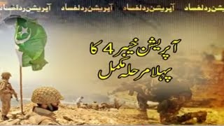 Pakistan army completes phase 1 of Operation Khyber 4