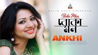 Boka Mon - Akhi Alamgir |  Sangeeta