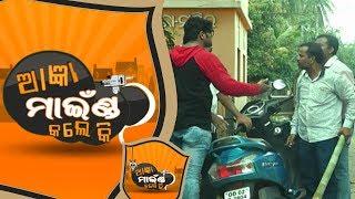 Aagya Mind Kale ki Ep 39 24 Oct 2017 - Odia Prank Video | Comedy Show