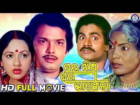 Para Jhia Ghara Bhangena   ପରଝିଅ ଘର ଭାଙ୍ଗେନା   Hd Odia Movie   Ajit Das   Tandra Ray