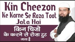 Kin Cheezon Ke Karne Se Roza Toot Jata Hai By Adv. Faiz Syed