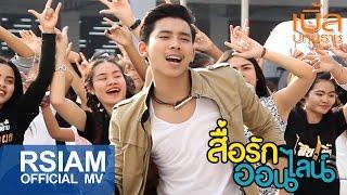 สื่อรักออนไลน์ : เบิ้ล ปทุมราช อาร์ สยาม [Official MV]