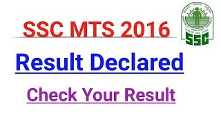 SSC MTS EXAM RESULT DECLARED | CHECK YOUR RESULT | SSC MTS EXAM 2016 RESULT