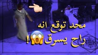 حرامي بكل بساطة دخل المعرض وطلب مفتاح سيارة وشغل ومشى