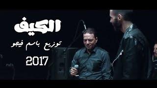 كليب اغنية الكيف - كايروكى و طارق الشيخ - الاغنيه الى هزت مصر - توزيع فيجو 2017