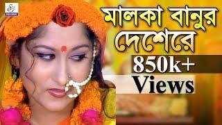 মালকা বানুর দেশেরে ৷ Kanta Nandi | Sanjit Acharja ৷ Bangla Song ৷ Shah Amanat