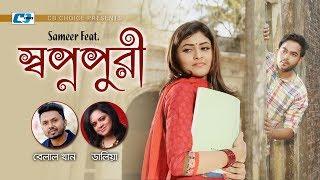 Shopnopuri | Belal Khan | Daliya | Sk Sameer | Tasnim | Anik | Bangla Official Music Video
