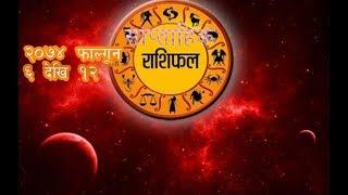साप्ताहिक राशिफल फागुन ६-१२ //Weekly Horoscope 2018 Feb 18 To Feb 25