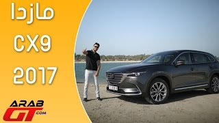 Mazda CX9 2017 مازدا سي اكس9
