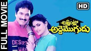 Attintlo Adde Mogudu Telugu Full Length Movie || Rajendra Prasad, Nirosha