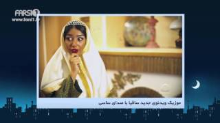 "Chandshanbeh –""Saghiya"" music video by Sasy Mankan! / !چندشنبه –  موزیک ویدئوی"