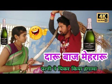 Xxx Mp4 Comedy Video दारूबाज मेहरारू Avinash Nishu Priti Raj 3gp Sex