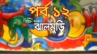 Jhal Muri  Bangla Natok Part 12