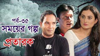 Somoyer Golpo - Epi. 35 | সময়ের গল্প | Protarok | Aparna Ghosh | Bangla Natok | Rtv Drama | Rtv