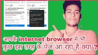 VIRUS ALERT SOLUTION IN CHROME BROWSER