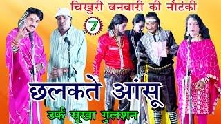 छलकते आंसू उर्फ़ सूखा गुलशन (भाग-7) - Bhojpuri Nautanki   Bhojpuri Nautanki Nach Programme