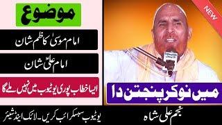 Najam Shah New Bayan 2017    Imam musa kazim    Shan mola ali    New Latest Bayan 2017