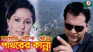 Fatafati Hasir Natok | Pathorer Kanna | EP - 19 | Chanchal Chowdhury, Alvi, Fazlur Rahman Babu