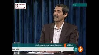 Iran IRINN interview with Manteghi achievements space industry ایران روی خط خبر: فضایی منطقی