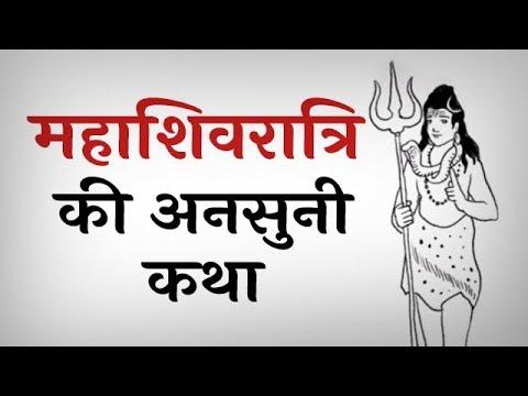 Xxx Mp4 Maha Shivratri Full Story शिवरात्रि की असली कथा Fire Pillor Shiva Story 3gp Sex