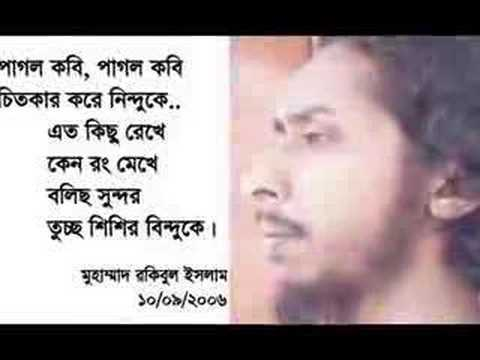 Rakibs Poem- PAGOL KOBI - bangla