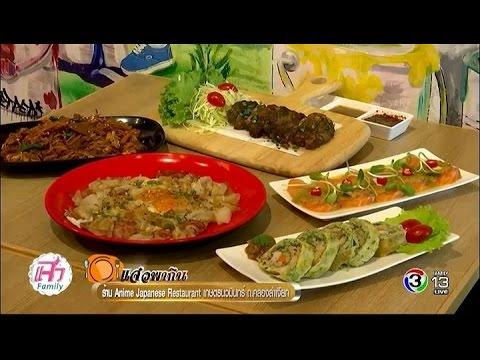 แจ๋วพากิน | ร้าน Anime Japannese Restaurant เกษตรนวมินทร์ | 24-02-60 | TV3 Official