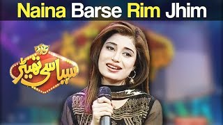 Naina Barse Rim Jhim - Syasi Theater 2nd Aug 2017 - Express News