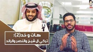 هات و خُد(2): تركي أل شيخ والنصر والرائد ومتابعة الدوري السعودي