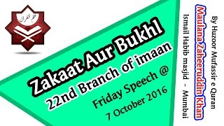 Zakaat aur Bukhl(22nd Branch of imaan)7th Oct 2016 Friday