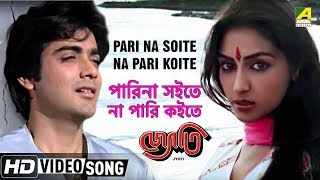 Pari Na Soite Na Pari Koite | Jyoti | Bengali Movie Video Song | Kishore Kumar