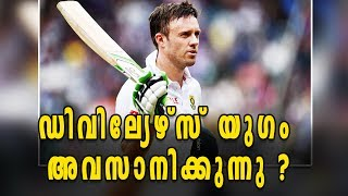 AB De Villiers Expected To Retire | Oneindia Malayalam