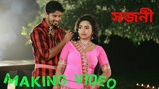 Sojoni Bangla Movie  Making Video HD | Song  Bajao Bajao Tomar Bashi | Director Kashem Mondol