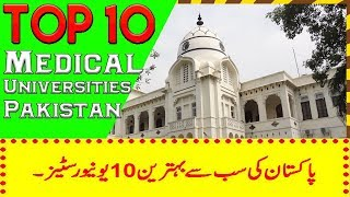 Top 10 Medical Universities in Pakistan,(HEC Latest Ranking) World Wide Recognized.
