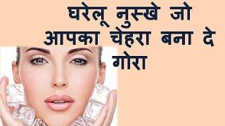 Gora chehra | face Glow | Skin Beauty Tips | Men n Women Soft skin tips