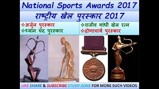 National Sports Awards 2017 details