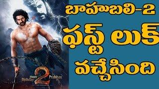 Baahubali 2 First Look | Bahubali 2 | SS Rajamouli | Prabhas | Rana | Tamannah | Anushka | EXCLUSIVE